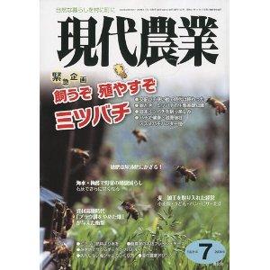 現代農業 2009年7月号
